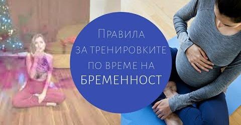 Правила за тренировките по време на БРЕМЕННОСТ
